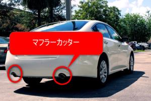 マフラーカッター・車検・基準・対応