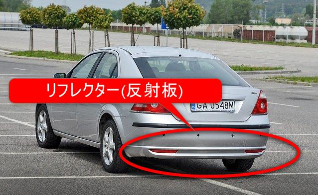 車検・リフレクター・反射板・基準・色・サイズ・面積・シール・対応・高さ・割れ・個数