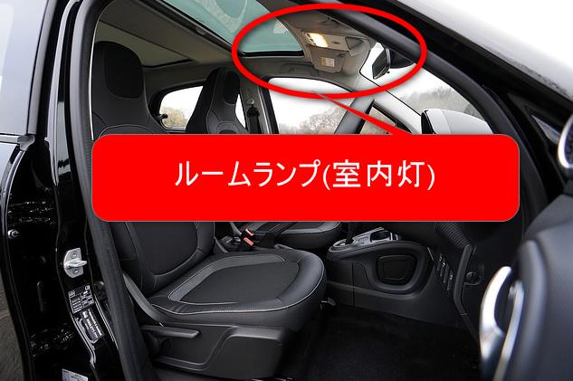 ルームランプ(室内灯)車検・基準・色・led・青・赤・橙色