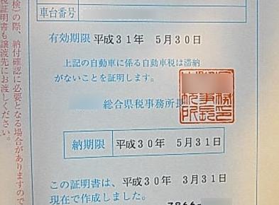 税納税証明書(継続検査用)1