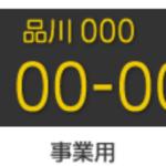 黒ナンバー・車検・事業用軽貨物・営業用軽乗用
