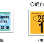車検ステッカー・検査標章・再発行・普通車・軽自動車・委任状・費用