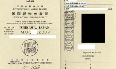 国際免許・国際運転免許証・取得・更新・有効期限・写真・必要書類・国外免許・外国免許
