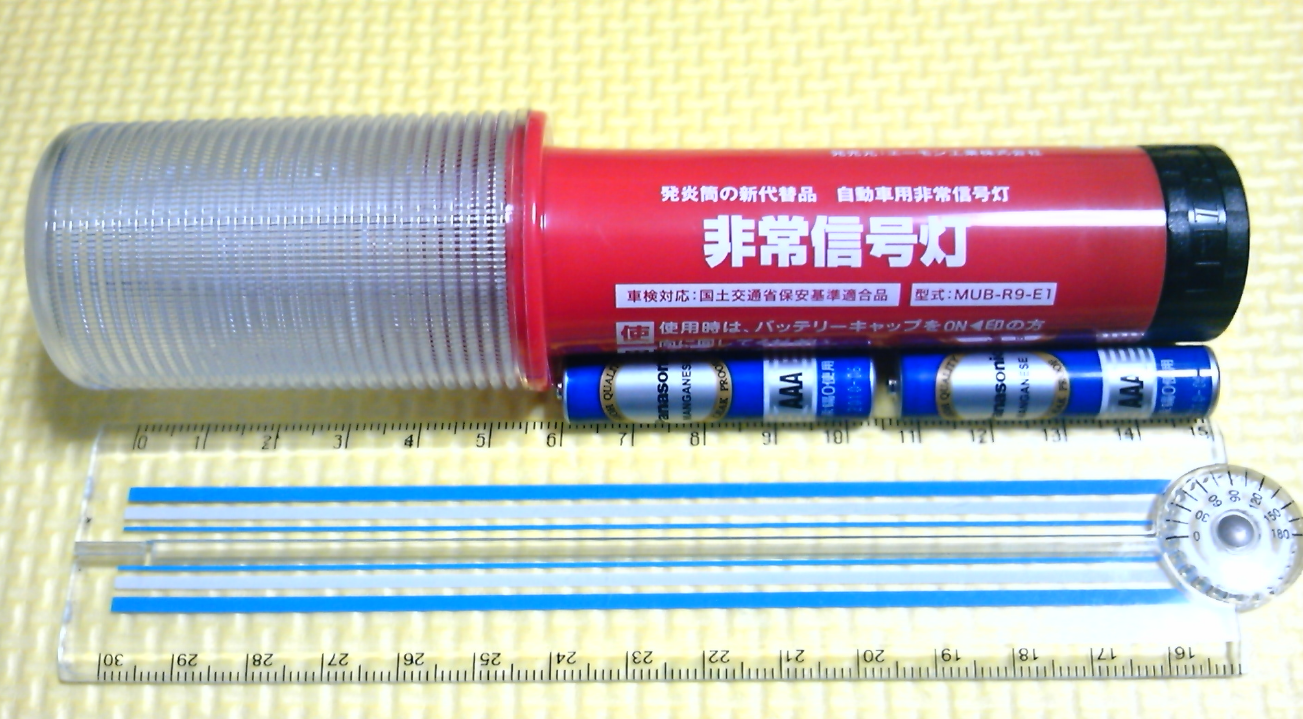 車検・発煙筒・LED発煙筒・火薬式