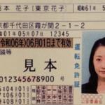 第2種免許・種類・条件・資格・履歴書・普通・中型・大型・大型特殊・牽引