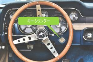 車・キーシリンダー・交換費用・キー・回らない・シリンダー・交換