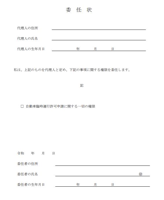仮ナンバー・委任状
