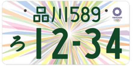 東京オリンピック記念ナンバー・寄付あり