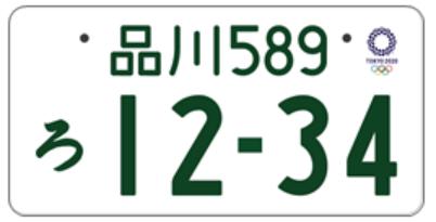 オリンピック記念ナンバー(寄付金なし)