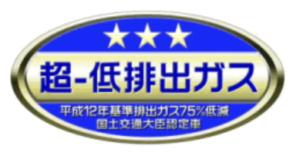 低排出ガス車・ステッカー・ダサい・剥がし方・平成12年基準