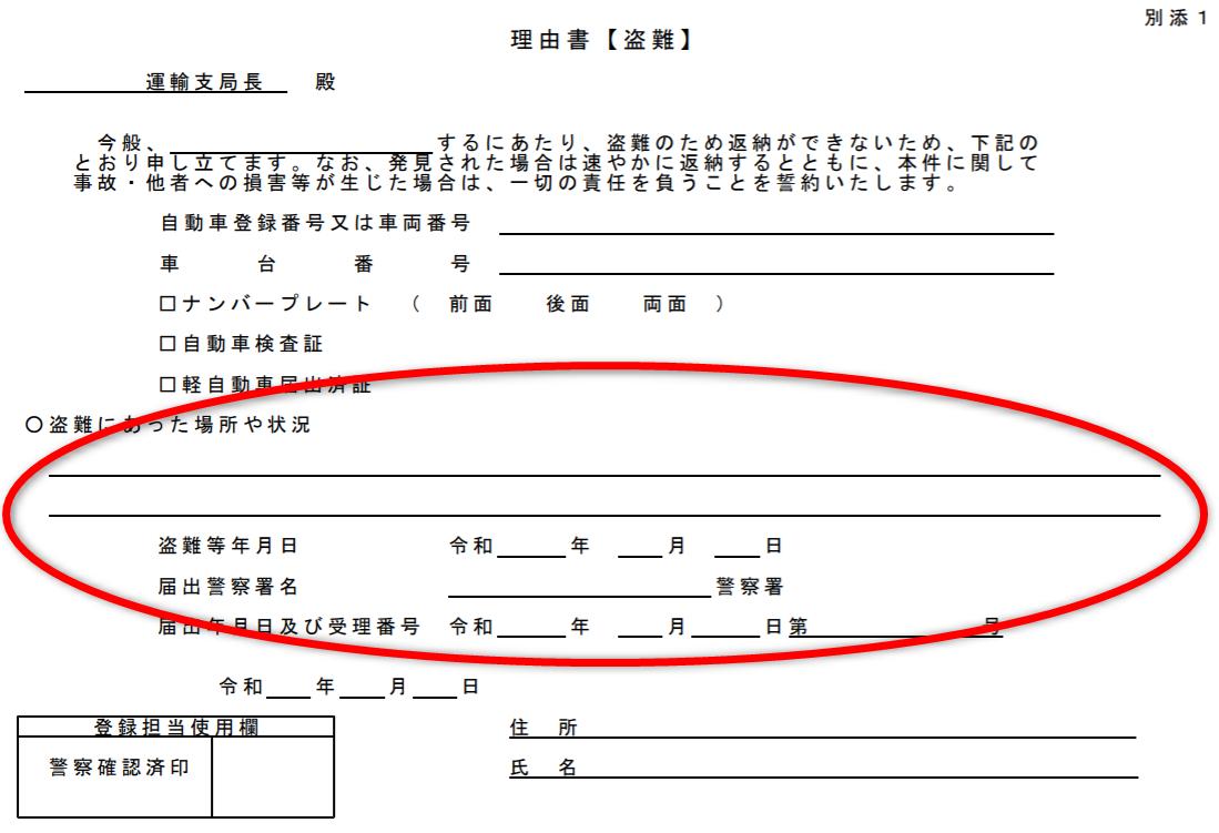車検証の再発行・再交付・盗難・理由書・書き方と記入例