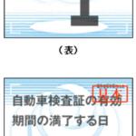 車検シール・期限・1年・何年