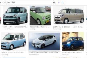 車・ツートンカラー・画像・ダサい
