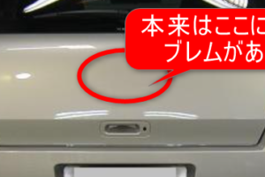 車・エンブレム・外す・ダサい