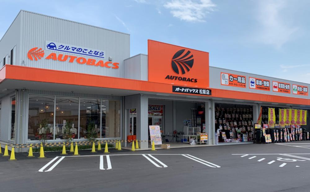 オートバックス松阪店